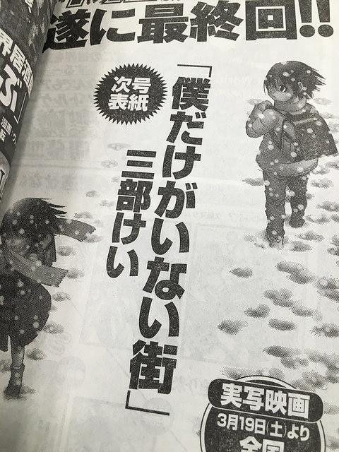 manga-boku-dake-ga-inai-machi-akan-berakhir-maret