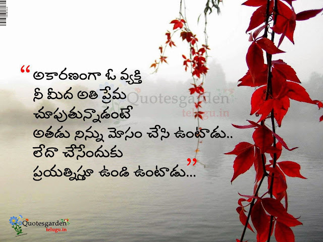 Best Inspirational Telugu Quotes -Nice Telugu Life Quotes with images