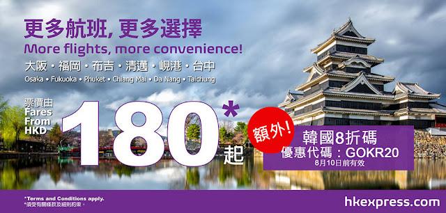 今晚零晨12點 HK Express 16航點Mega Sale,日本$280起、泰國/台中$180起,韓國+8折碼$224起。
