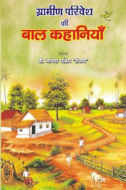 ग्रामीण परिवेश की बाल कहानियाँ