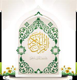 "Aplikasi Al-Qur'an Terlengkap Versi Android ""AYAT"" dari King Saud University"
