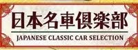 1/64 Japanese Classic Car Selection