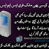 Send 100% FREE SMS Worldwide Without Registration / Sign Up | Tutorial in Urdu