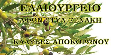 ΕΛΑΙΟΛΑΔΟ ΧΑΝΙΩΝ