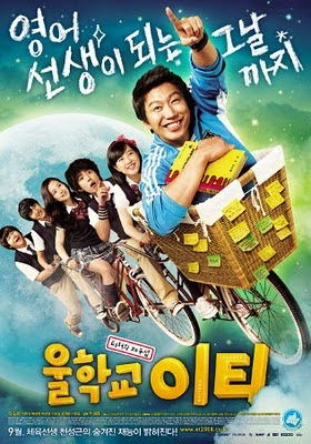 Film Korea Lee Minho Oppa 'Our School E.T' [Download+Review]