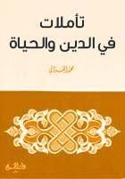 تحميل كتاب في الدين و الحياة - الغزالي PDF