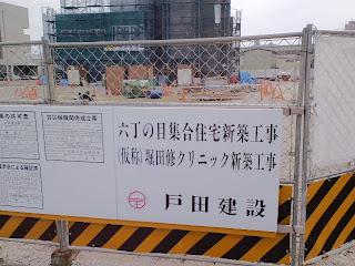 写真:堀田修クリニックの建設工事現場