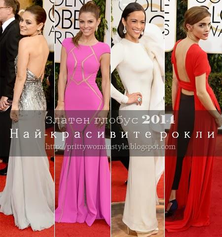 златен глобус 2014 рокли