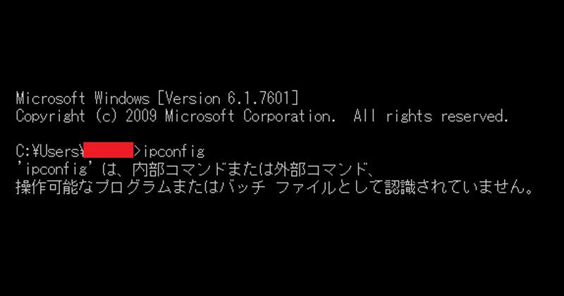 【Windows】『'ipconfig'は内部コマンドまたは外部コマンド ~ 認識されていません。』が出たので、その対処方法。