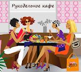 16-я встреча в Рукодельном кафе
