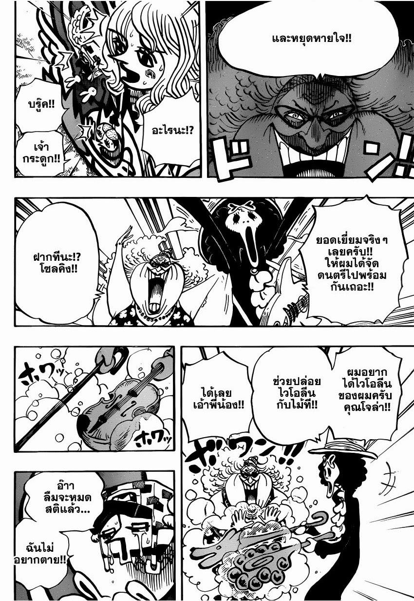 015 One Piece 722   สายเลือดราชวงศ์