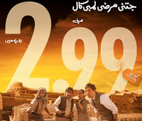 Ufone is bringing back an offer that is truly Irresistible