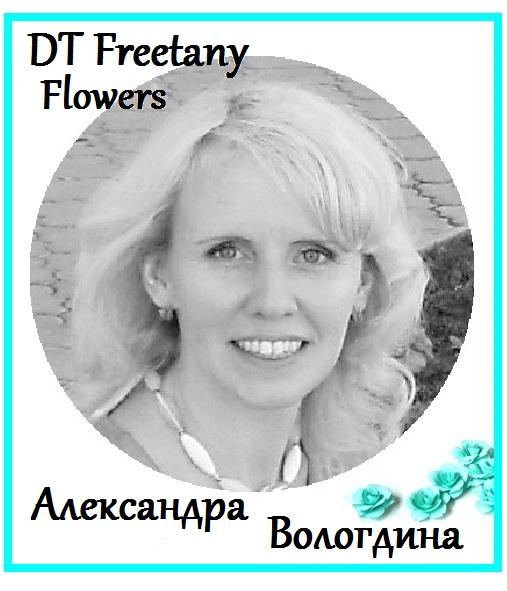 Александра Вологдина
