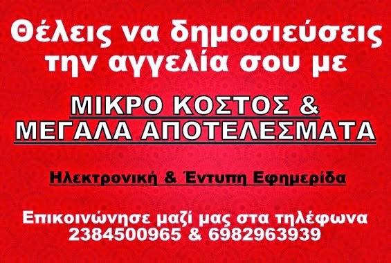 http://www.aridaianews.eu/aggelies/