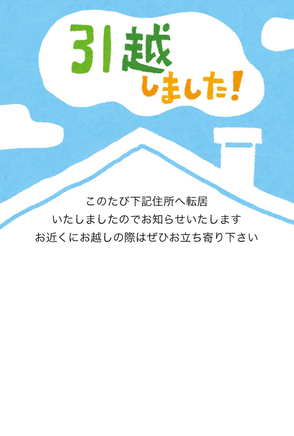 イラスト イラスト 誕生日カード : 引越しのお知らせハガキの ...