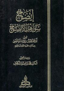 كتاب إيضاح شواهد الإيضاح - الحسن بن عبد الله القيسي