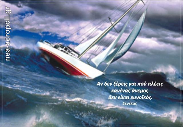 Σενέκας: Αν δεν ξέρεις για πού πλέεις κανένας άνεμος δεν είναι ευνοϊκός - ΡΗΤΑ - ΝΕΑ ΑΚΡΟΠΟΛΗ
