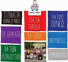 Το προγραμμα «Βιβλια σε ροδες» στα σχολεια της Γ΄ Αθηνας