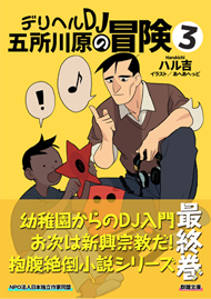 ハル吉『デリヘルDJ五所川原の冒険③』〈群雛文庫〉
