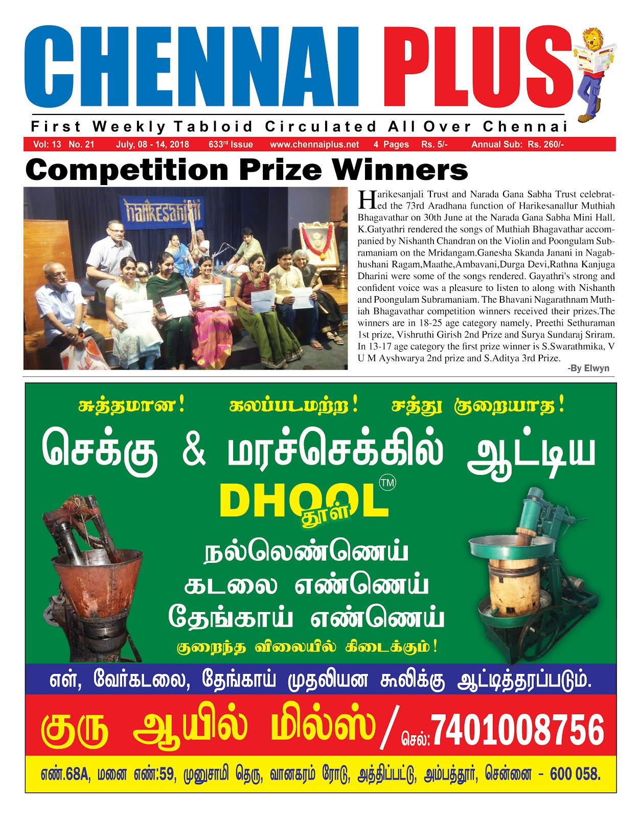 Chennai Plus_08.07.2018_Issue