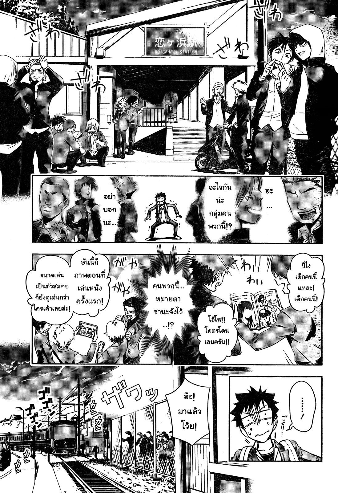 อ่านการ์ตูน Koisome Momiji 1 ภาพที่ 28