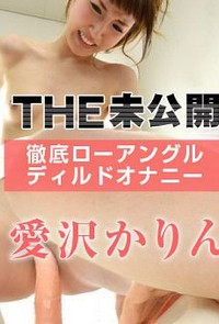 [JAV UNCENSORED] 1 121715 047 Karin Aizawa