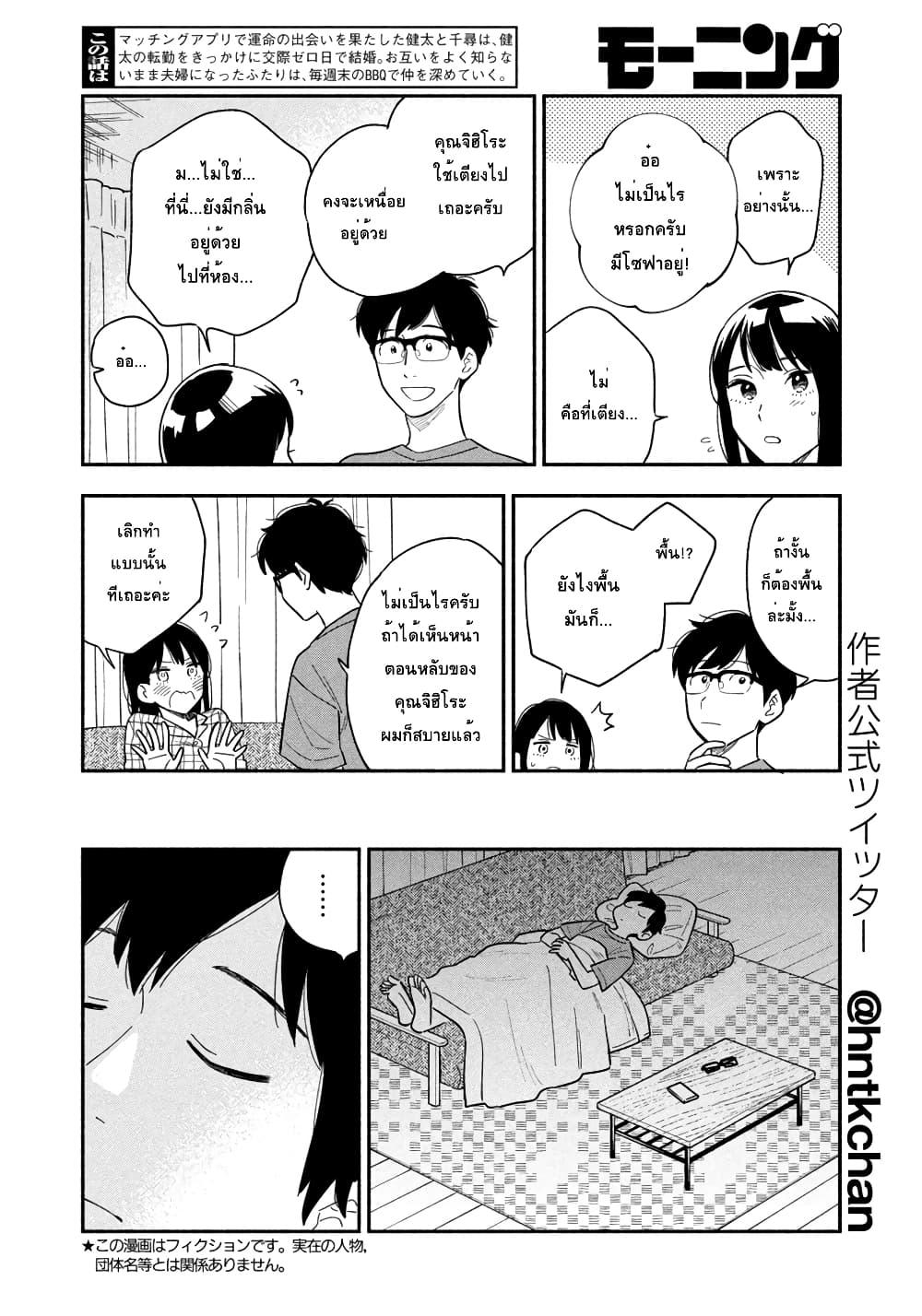 Yaiteru Futari-ตอนที่ 10