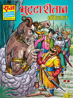 Bhutta Shaitan (Bankelal Hindi Comic)
