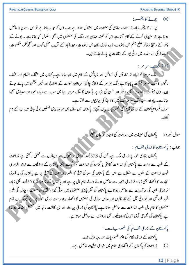 resources-of-pakistan-descriptive-question-answers-pakistan-studies-urdu-9th