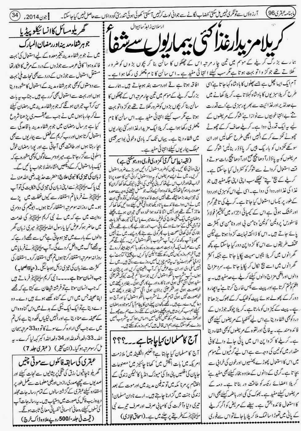 ubqari june 2014 page 34