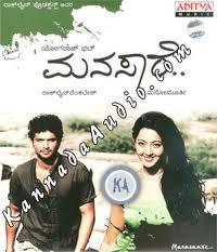 Manasaare Kannada Movie Mp3 Songs Free Download ...