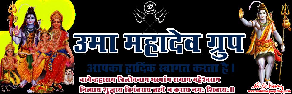 Uma Mahadev