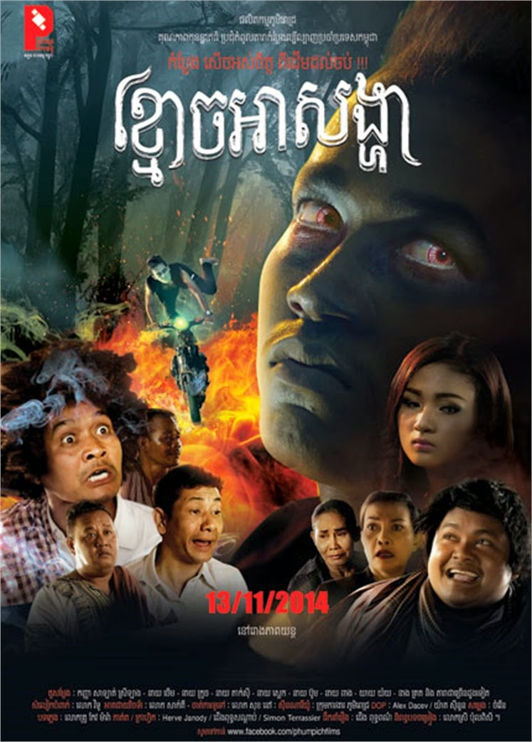 khmer ah សង movies songha language comedy thailand town asian connection link earning create region
