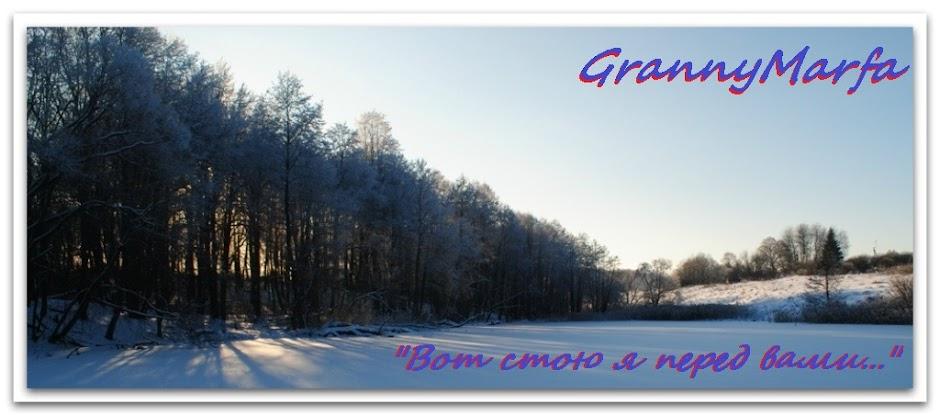 GrannyMarfa