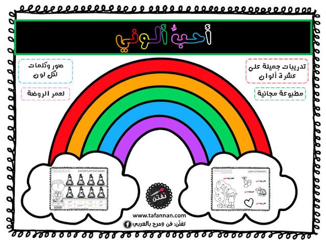 أحب ألواني تدريبات وأوراق عمل للأطفال عن الألوان colors Arabic worksheets for kindergarden
