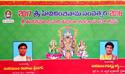 Sankaramanchi Panchangam 2017-18