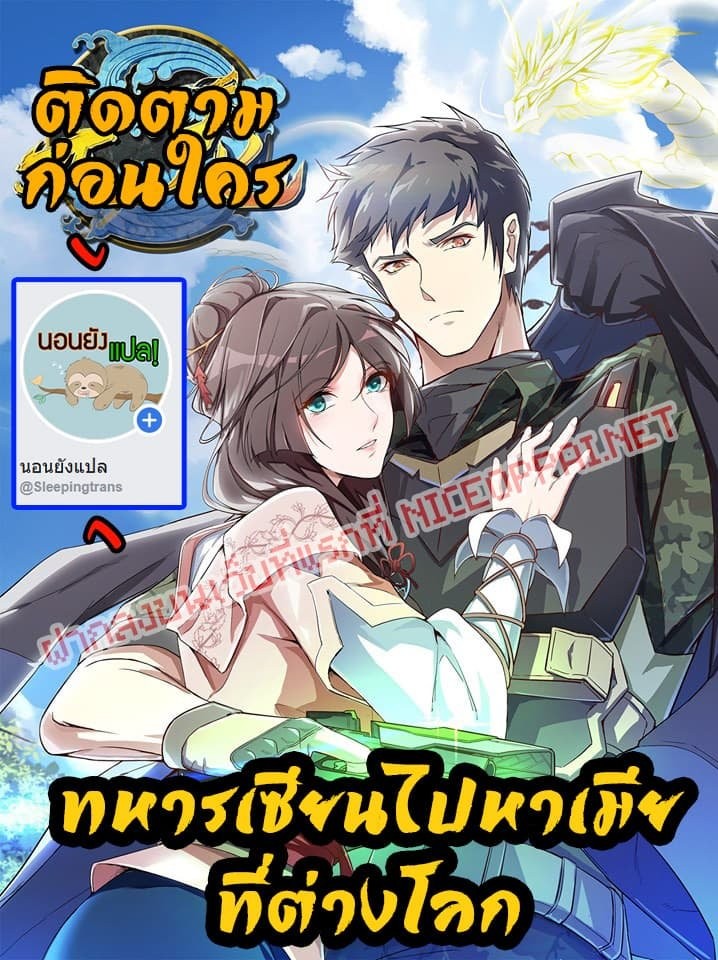 Super Warrior in Another World-ตอนที่ 1