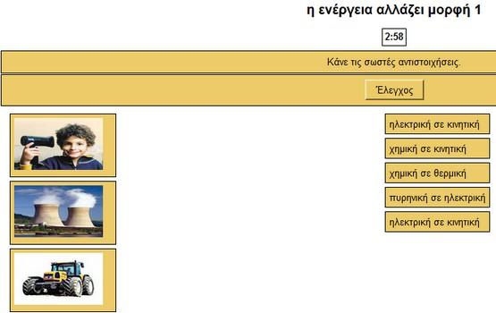 http://users.sch.gr/omixara/eco_energy/drastiriotites/Match/match_energy3.htm
