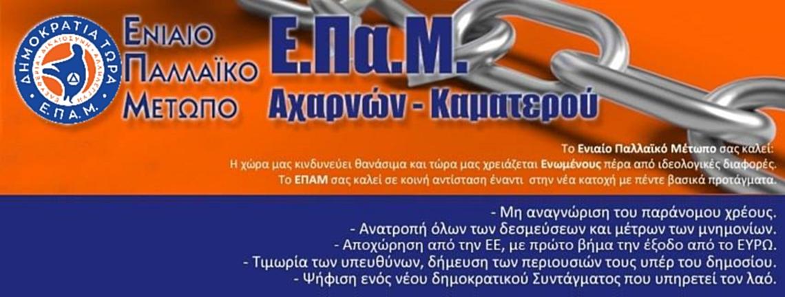 Ε.Πα.Μ Αχαρνών - Καματερού