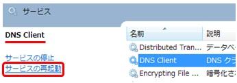 「DNS Client」サービスの再起動