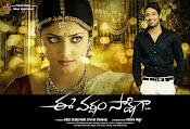Ee Varsham Sakshiga movie wallpapers-thumbnail-9