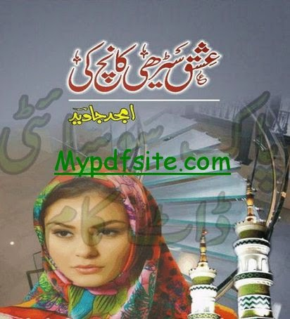 Ishq Seerhi Kanch Ki By Amjad Javed