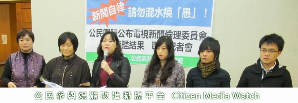 公民參與媒體改造聯盟平台