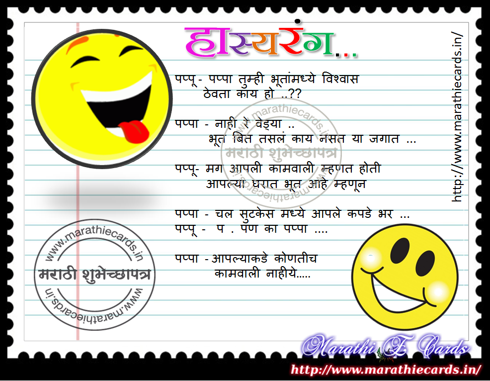 Marathi Jokes | Popular Photography