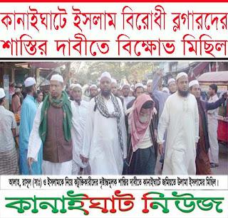 ::কানাইঘাটে ইসলাম বিরোধী ব্লগারদের শাস্তির দাবীতে বিক্ষোভ মিছিল::