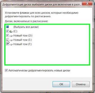 Отключение дефрагментации для SSD в Vista