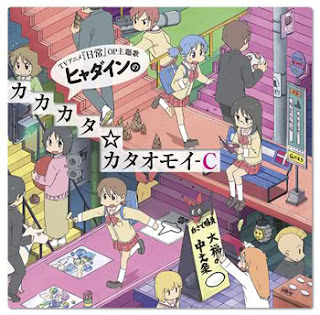 Nichijou OP Single - Hyadain no Kakakata Kataomoi-C