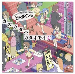 Nichijou OP Single - Hyadain no Kakakata Kataomoi-C