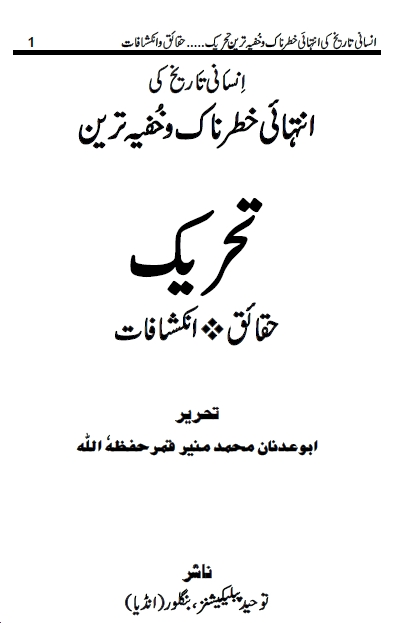 Islamic Names Meaning In Urdu Book Free Download