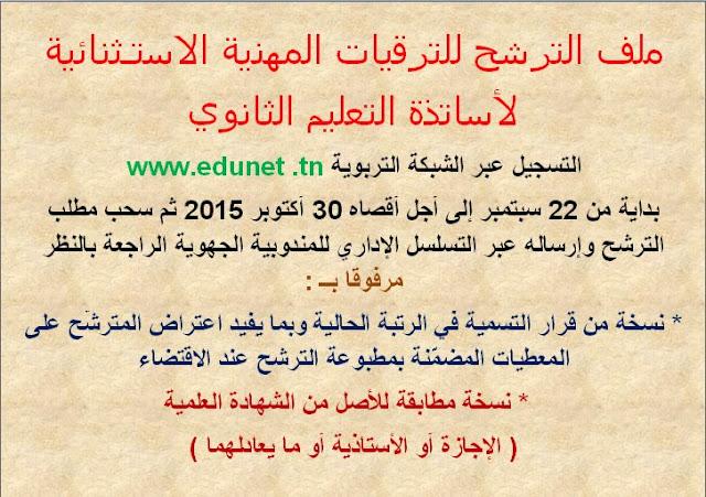 ملف الترشحات للترقيات المهنية الاستثنائية لأساتذة التعليم الثانوي